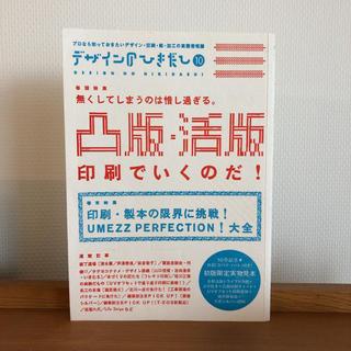デザインのひきだし(10)(アート/エンタメ)