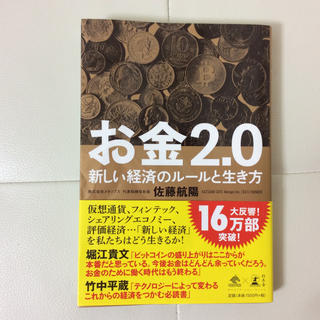 お金2.0 経済 本 ビジネス(ビジネス/経済)