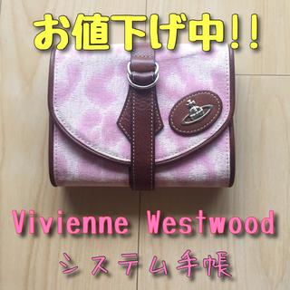 Vivienne Westwood - 【廃盤】Vivienne Westwood システム手帳 ピンク レオパード