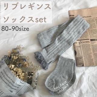 80-90【リブレギンス ソックスSET】