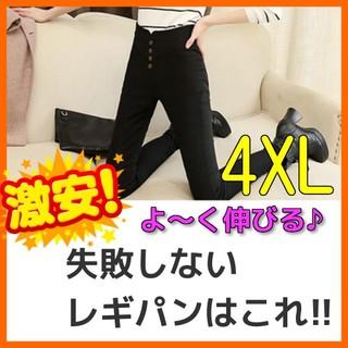■新品■ 【4XL】履き心地◎定番レギンスパンツ【ブラック】7860009(レギンス/スパッツ)