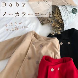 Baby【おしゃれノーカラーコート】75.80.90