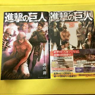 講談社 - 進撃の巨人 28巻 29巻