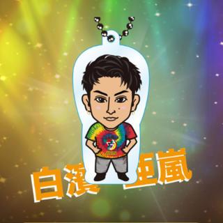 GENERATIONS - 白濱亜嵐 クリアチャーム