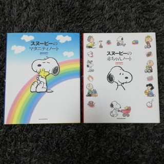 スヌーピー(SNOOPY)のスヌーピーのマタニティノート 赤ちゃんノート(その他)