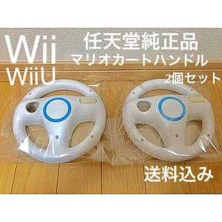 ウィーユー(Wii U)の【任天堂 純正品 】Wii WiiUマリオカート用ハンドル2個セット(家庭用ゲーム機本体)