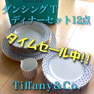 ティファニー(Tiffany & Co.)の【美品】Tiffany & Co. ティファニー お皿 食器 12点セット(食器)