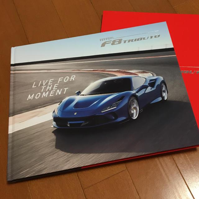 Ferrari(フェラーリ)のフェラーリ F8トリブート カタログ 自動車/バイクの自動車(カタログ/マニュアル)の商品写真