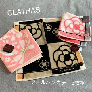 クレイサス(CLATHAS)のクレイサス タオルハンカチ 3枚組(ハンカチ)