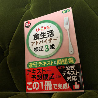 U-CANの食生活アドバイザー検定3級速習テキスト&問題集第2版