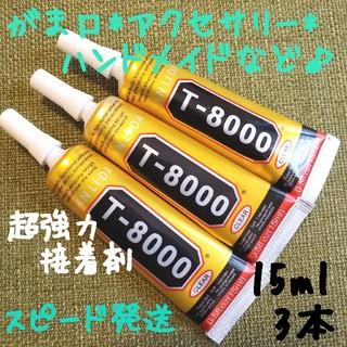 強力接着剤 T8000 15ml【3本】ハンドメイド 文房具