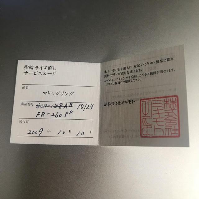 MIKIMOTO(ミキモト)のミキモト 御木本 Pt ダイヤモンド リング レディースのアクセサリー(リング(指輪))の商品写真