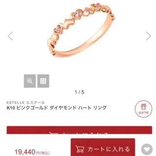 4℃ - 新品同様 k10 ダイヤ エステール ハート リング 8号 〜 9号