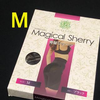 マジカルシェリー Magical Sherry ブラック 正規品 骨盤ショーツ(ショーツ)