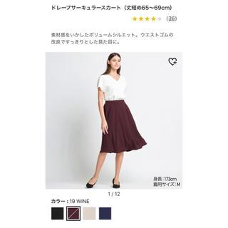 ユニクロ(UNIQLO)のUNIQLO ドレープサーキュラースカート(ひざ丈スカート)