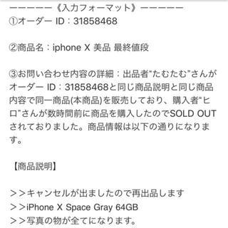 Apple - 【出品者キャンセル拒否】iphoneX 美品【詐欺被害】【厳重処分】【緊急要請】