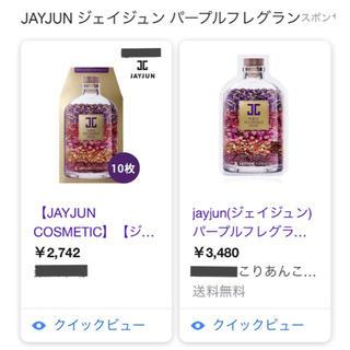 Dr. Jart+ - 【セール】 JAYJUN ジェイジュン パープルフレグランスマスク 5枚セット