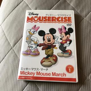 ディズニー(Disney)のディズニー・マウササイズ ミッキーマウス・マーチ(スポーツ/フィットネス)