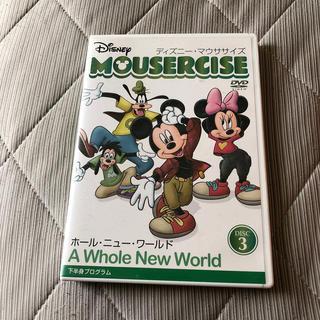 ディズニー(Disney)のディズニー・マウササイズ(スポーツ/フィットネス)
