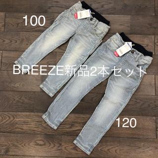 BREEZE - BREEZE新品値札付 ズボン2本 100と120 兄弟お揃い