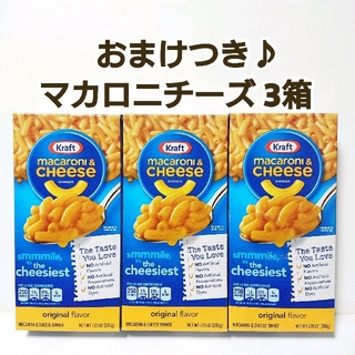 コストコ - 『おまけつき♪』 KRAFT マカロニチーズ 3箱セット