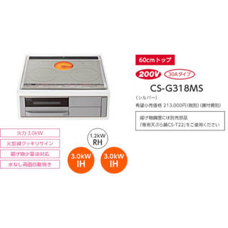 ミツビシデンキ(三菱電機)の【新品未使用】三菱 IHクッキングヒーター(調理機器)
