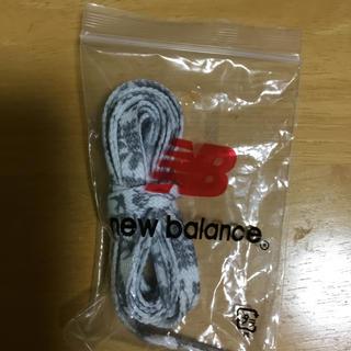 ニューバランス(New Balance)のニューバランス 靴紐(スニーカー)