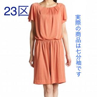 ニジュウサンク(23区)の23区 ワンピース ライトオレンジ 15〜17号(ひざ丈ワンピース)