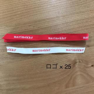 マリメッコ(marimekko)のマリメッコ ロゴ(各種パーツ)