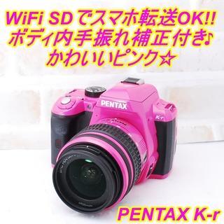 ペンタックス(PENTAX)の★ WiFiでスマホに転送OK!PENTAX K-r かわいいピンク ★(ミラーレス一眼)