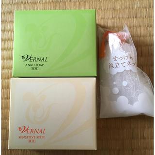 ヴァーナル(VERNAL)のヴァーナル 石鹸セット おまけ付き(洗顔料)