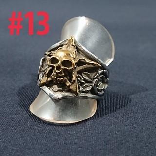 スカルスター#13(リング(指輪))