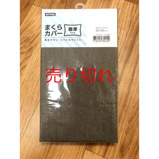 ニトリ - 新品 ニトリ  枕カバー 標準サイズ