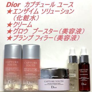 ディオール(Dior)の新作入★ Dior カプチュール ユース エンザイム ソリューション 美容液他(化粧水 / ローション)