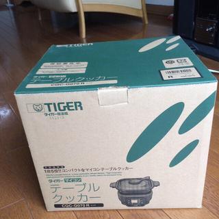 タイガー(TIGER)の<新品>タイガーマイコンテーブルクッカー(調理機器)