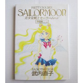 [難あり]美少女戦士セーラームーン 原画集Vol.∞ 竹内直子