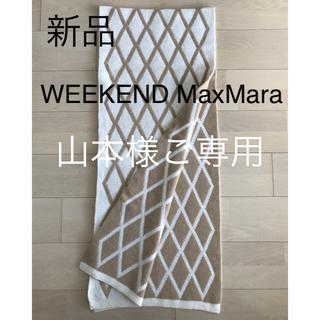 マックスマーラ(Max Mara)のマックスマーラウィークエンド ホワイト×ベージュ マフラー ショール(マフラー/ショール)