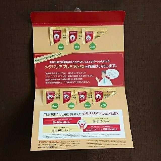 富士フイルム(フジフイルム)のメタバリア プレミアムEX 食品/飲料/酒の健康食品(その他)の商品写真