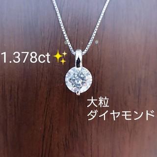 大粒✨1.378ct 1カラット ダイヤモンド ネックレス pt900(ネックレス)