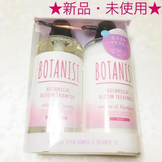 ボタニスト(BOTANIST)の★新品★ BOTANIST 春限定 モイスト シャンプー/トリートメント(シャンプー)