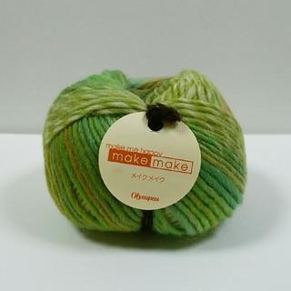 オリンパス(OLYMPUS)のオリムパス毛糸 3玉 爽やかなグリーンミックス(生地/糸)