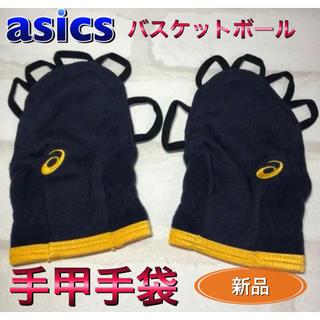 アシックス(asics)のasics アシックス バスケット 手甲手袋 ネイビー(バスケットボール)