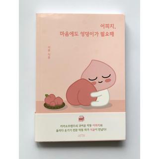 韓国書籍 アピーチ 心にもおしりが必要だ
