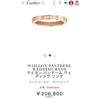 カルティエ(Cartier)のカルティエ  リング 10号(リング(指輪))