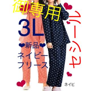 cecile - 大きいサイズ水玉パジャマ ★今週限定価格★