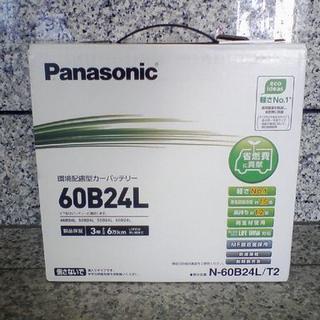 パナソニック(Panasonic)の【新品・未使用】カーバッテリー  パナソニック 60B24L 55B24L(汎用パーツ)