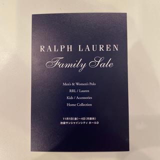 ラルフローレン(Ralph Lauren)のラルフローレン ファミリーセール 招待状 東京 男性名義 11/1〜11/4(ショッピング)
