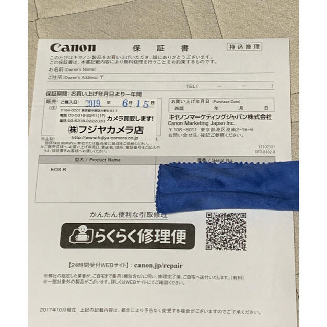 Canon(キヤノン)の【美品】CANON EOS R ボディ 保証8ヶ月残 付属品全てあり スマホ/家電/カメラのカメラ(ミラーレス一眼)の商品写真