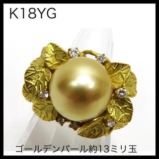 K18YG 18金イエローゴールド ゴールデンパール約13ミリ玉&ダイヤ リング(リング(指輪))