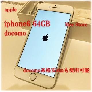 Apple - iPhone6 64GB ドコモ(docomo) 格安sim利用可